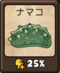勇者の飯 ナマコ