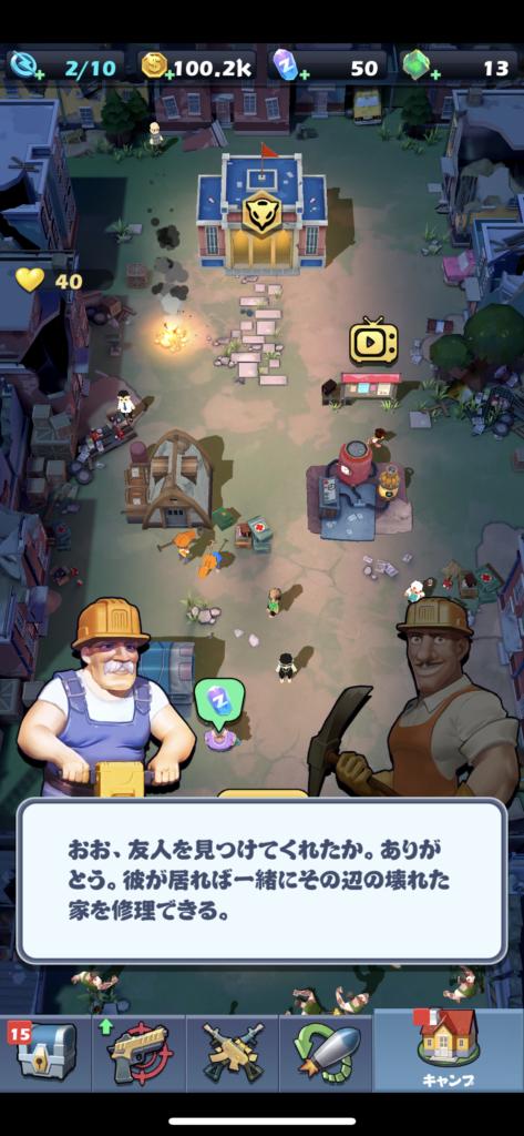 「Mow Zombies」特別な住人