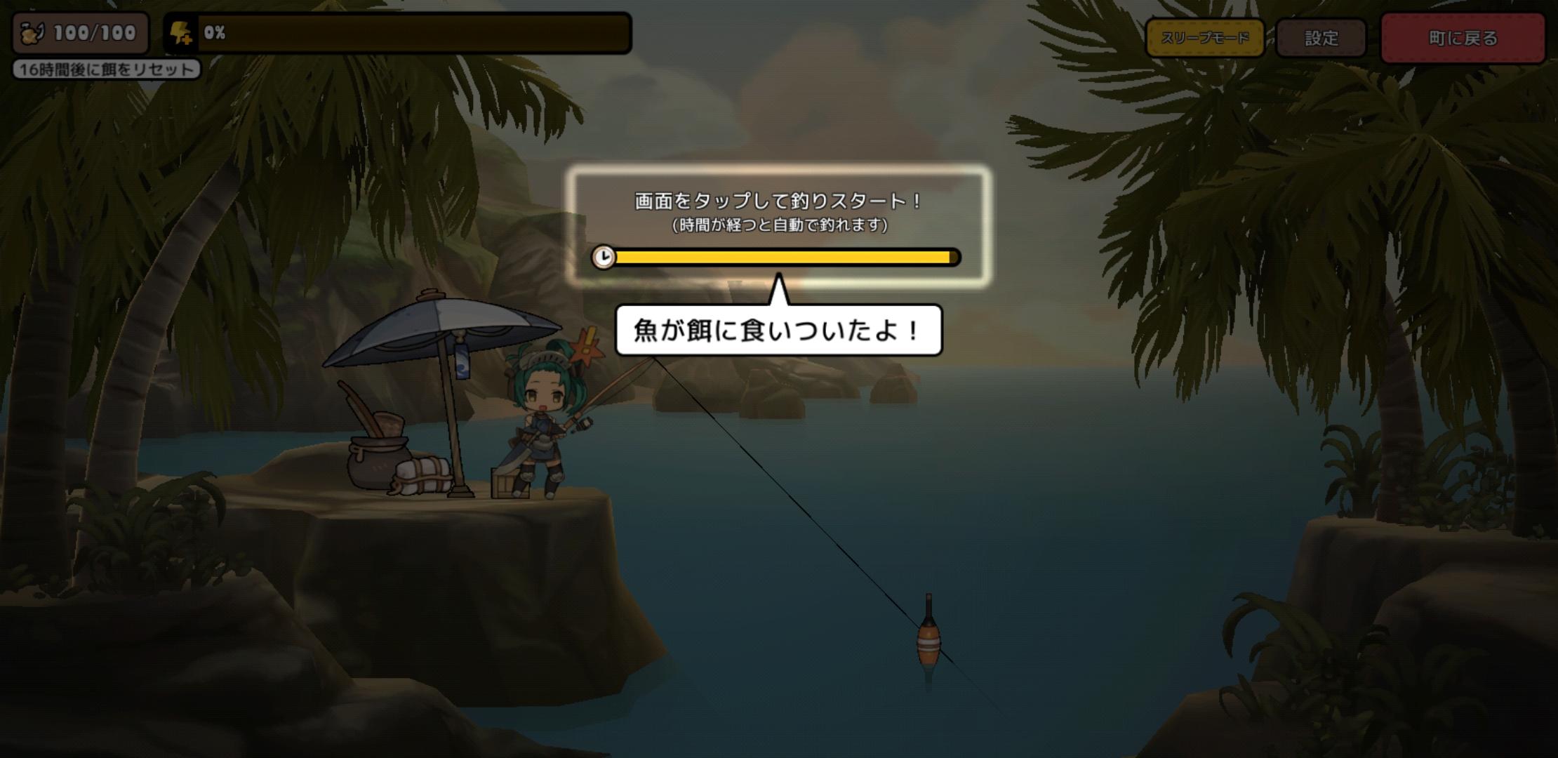 勇者の飯 釣りゲージ