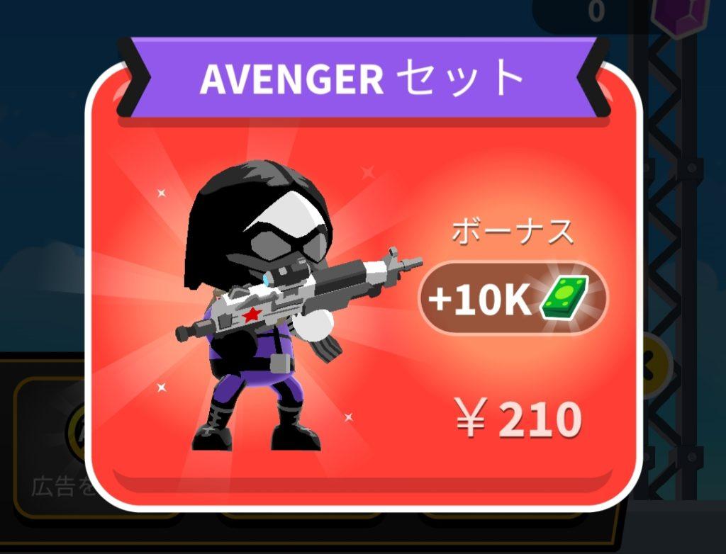 ジョニートリガー 武器セット