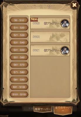 AFKアリーナのサーバー選択画面へ4