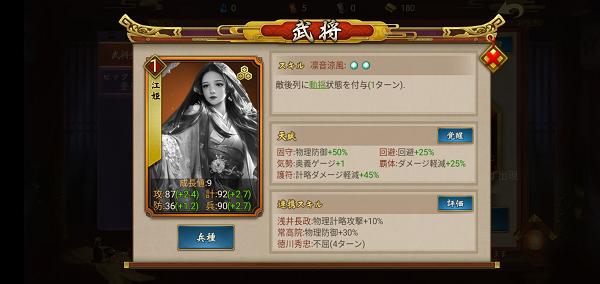 戦国布武、江姫