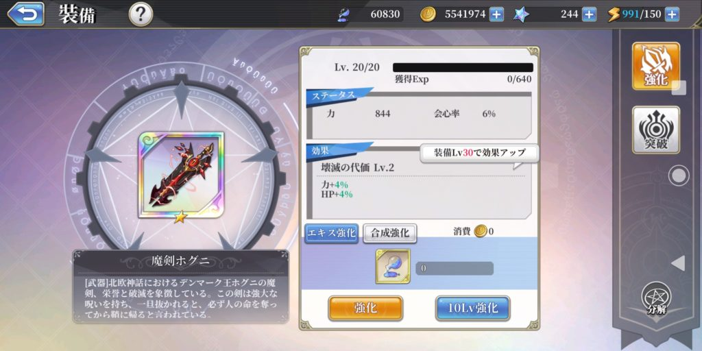 メガミヒストリアの魔剣ホグニ