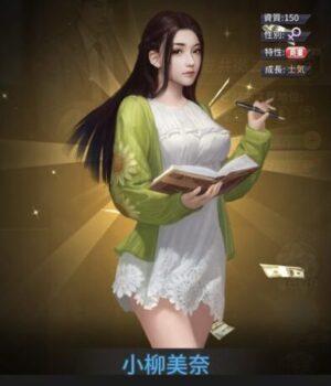お願い社長の美人・美女キャラクターの画像を一覧にしてネタバレ!