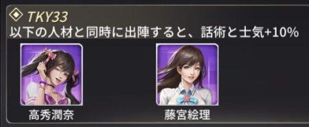 おねがい社長・TKY33