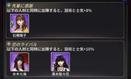 おねがい社長・渡会瑠香(絆1)