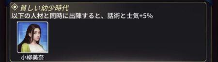 おねがい社長・水木七海(絆)
