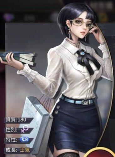 おねがい社長・名取美奈