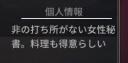 おねがい社長・金子麻梨香(個人情報)
