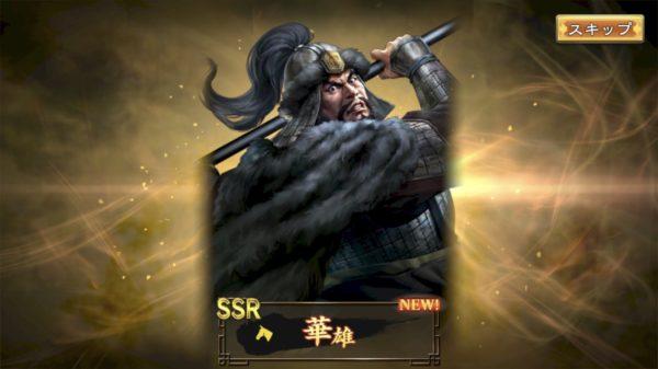 三国志覇道SSR演出