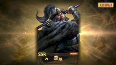 三国志覇道SSR
