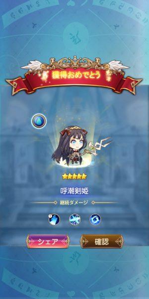 夢境ワールドの呼潮剣姫画像