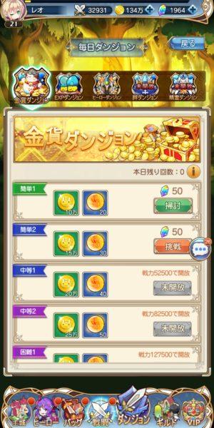 夢境ワールドの金貨ダンジョン画像