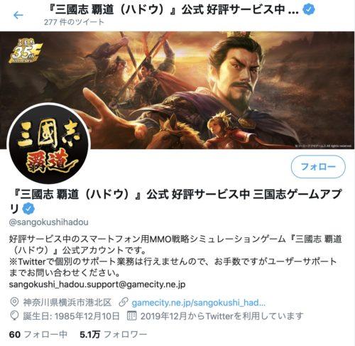 三国志覇道Twitter