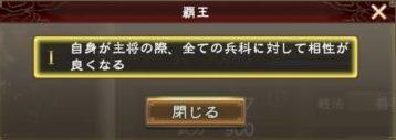 三国志覇道覇王