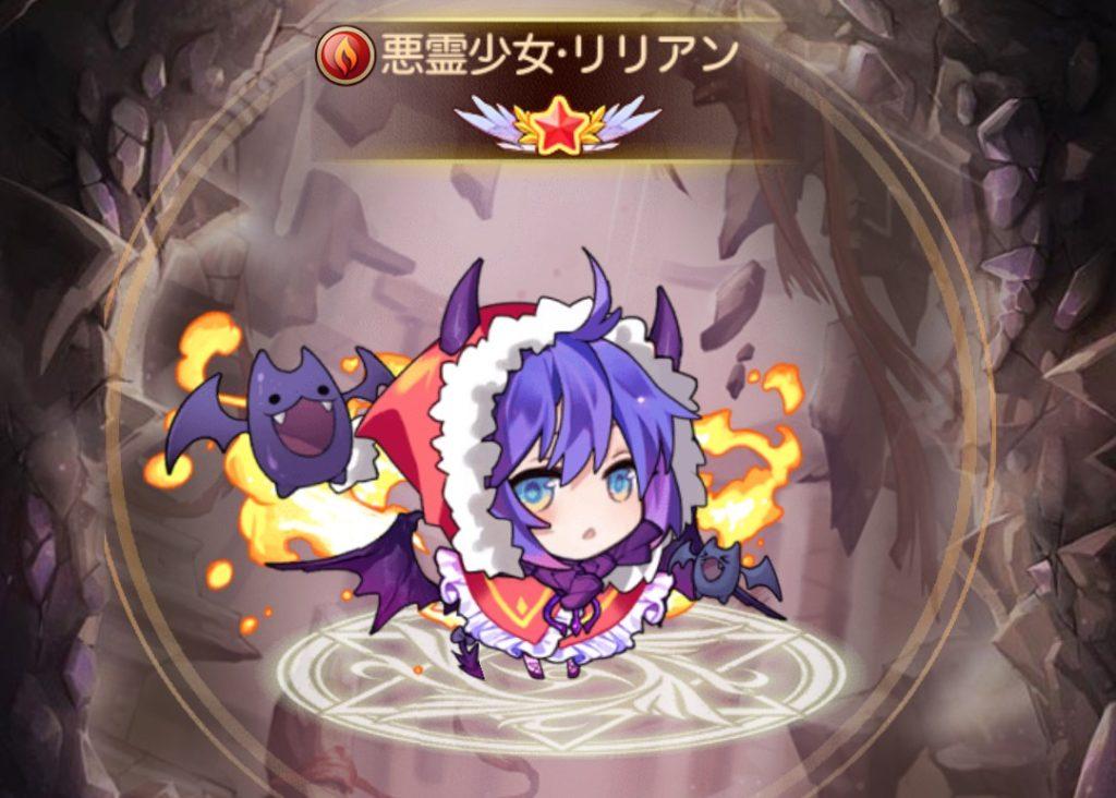 夢境ワールドの悪霊少女・リリアン(赤星)画像