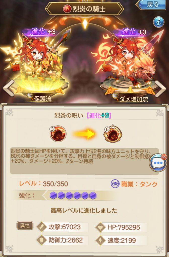 夢境ワールドの烈炎の騎士(進化)画像