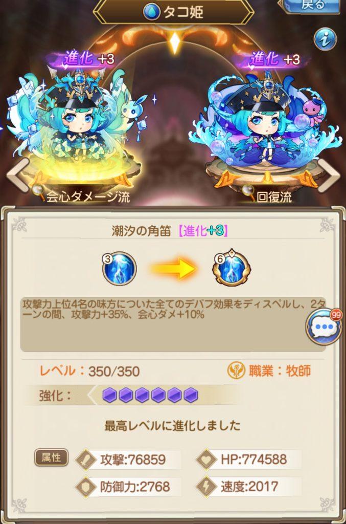 夢境ワールドのタコ姫(進化)画像