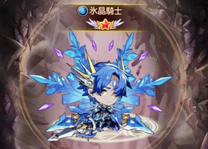 夢境ワールドの氷晶の騎士(赤星)画像