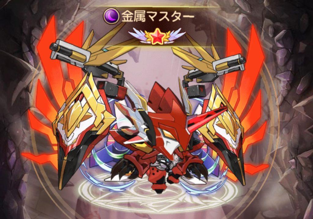 夢境ワールドの金属マスター(赤星)画像