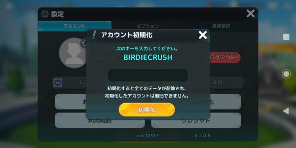 バーディークラッシュのアカウント初期化画面