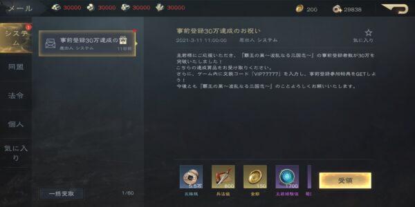 覇王の業のメール画面