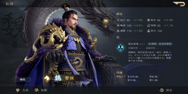 覇王の業の曹操