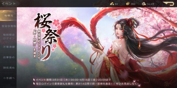 覇王の業の桜祭り