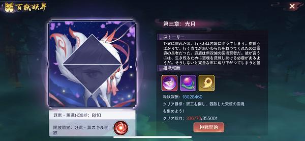 天姫契約 百獣妖界