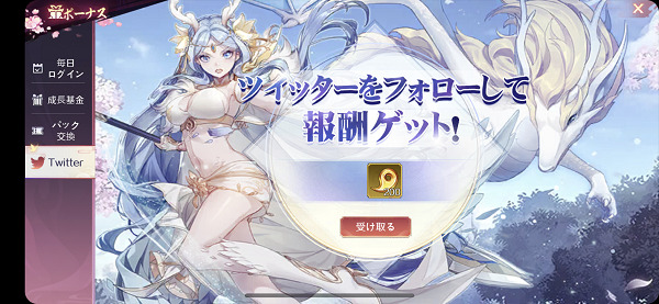 天姫契約 ツイッターフォローキャンペーン