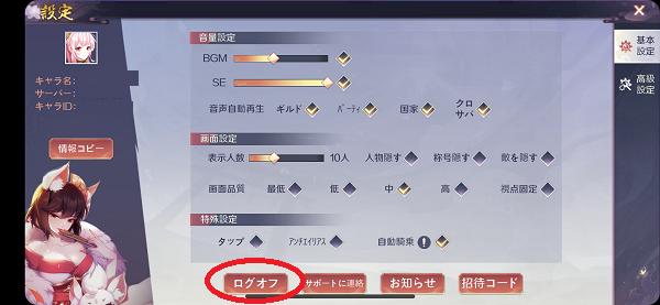 天姫契約 設定画面