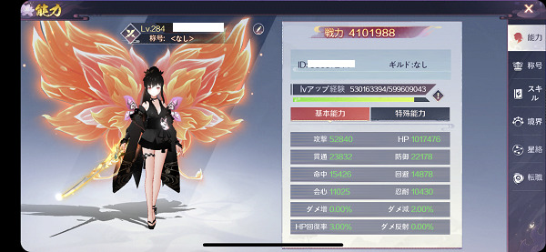 天姫契約 キャラクター能力画面