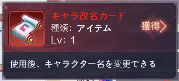 天姫契約 キャラ改名カード