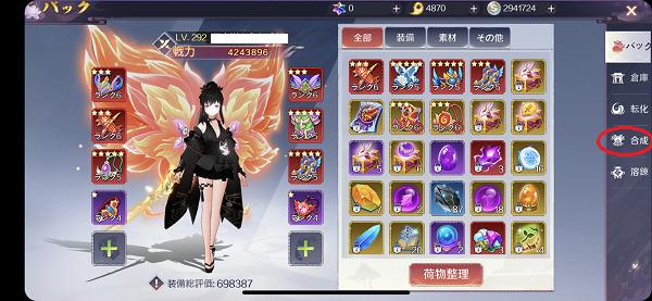 天姫契約 バック画面