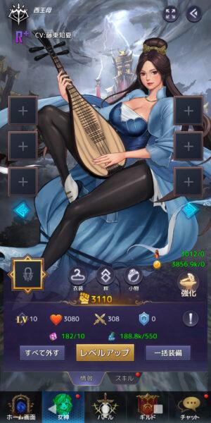 アイドルエンジェルスの西王母
