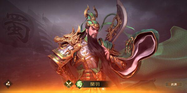 覇王の業のガチャ結果:関羽
