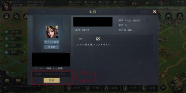 覇王の業のプロフィール画面