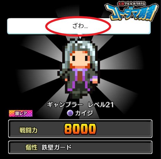コトダマ勇者 キャラクターのセリフ