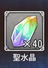 超次元彼女の聖水晶