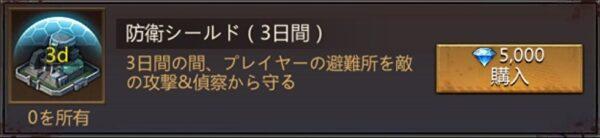 パズル&サバイバルの防衛シールド(3日間)