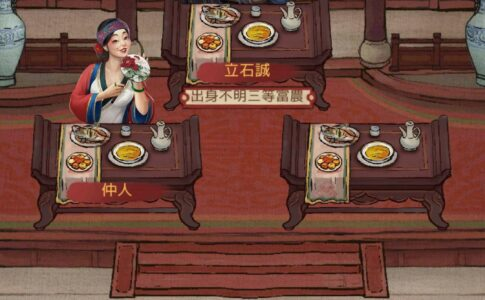 商人放浪記の宴会