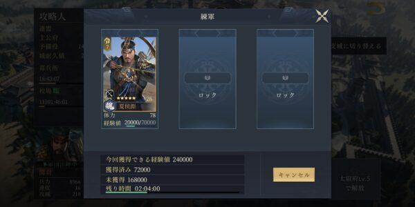 今三国志の練軍