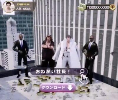 おねがい社長・不思議な広告02