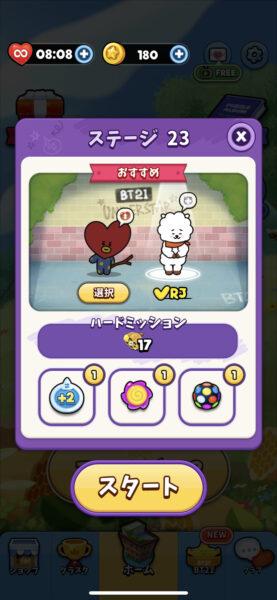 BT21popstar ステージ選択画面