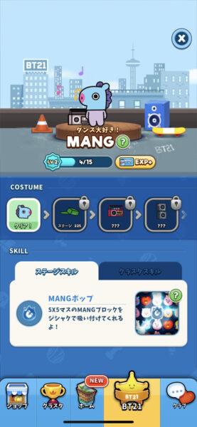 BT21popstar MANG