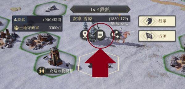 今三国志の領地詳細の確認方法