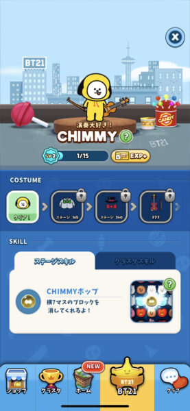 BT21popstar CHIMMY