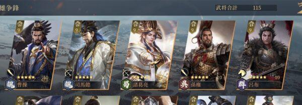 今三国志の将令値が9の武将