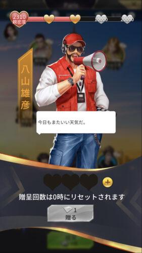 おねがい社長・国際人材(八山雄彦)