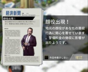 おねがい社長・商戦(中ボス)
